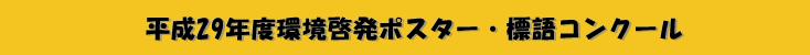平成29年度ポスター・標語