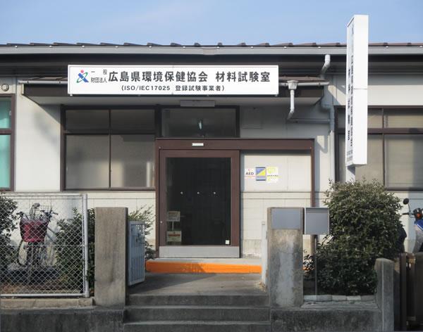 材料試験室