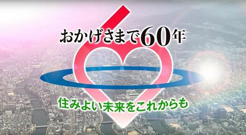 60周年記念動画