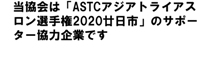 ASTCアジアトライアスロン選手権2020廿日市