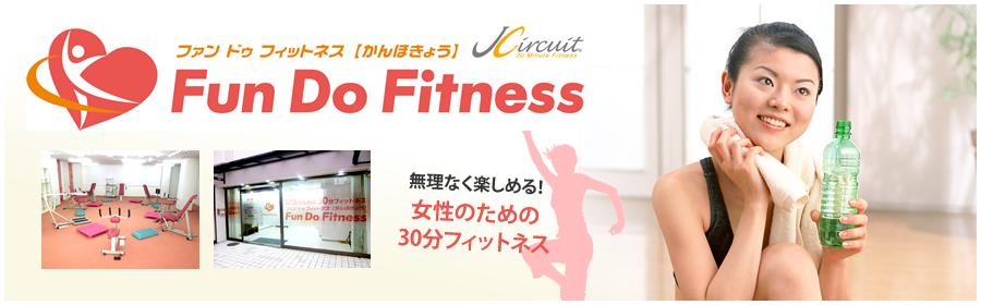 Fun Do Fitness 無理なく楽しめる!女性のための30分フィットネス