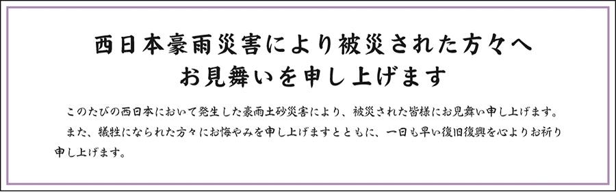 西日本豪雨災害により被災された方々へお見舞いを申し上げます