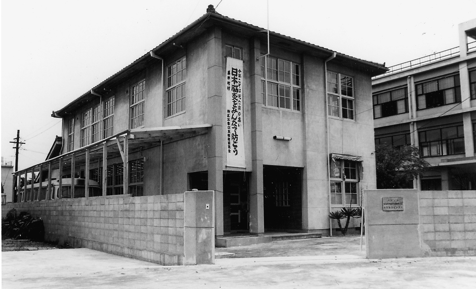 広島県公務員研修旧庁舎(広島市南区出汐町)に事務所を移転
