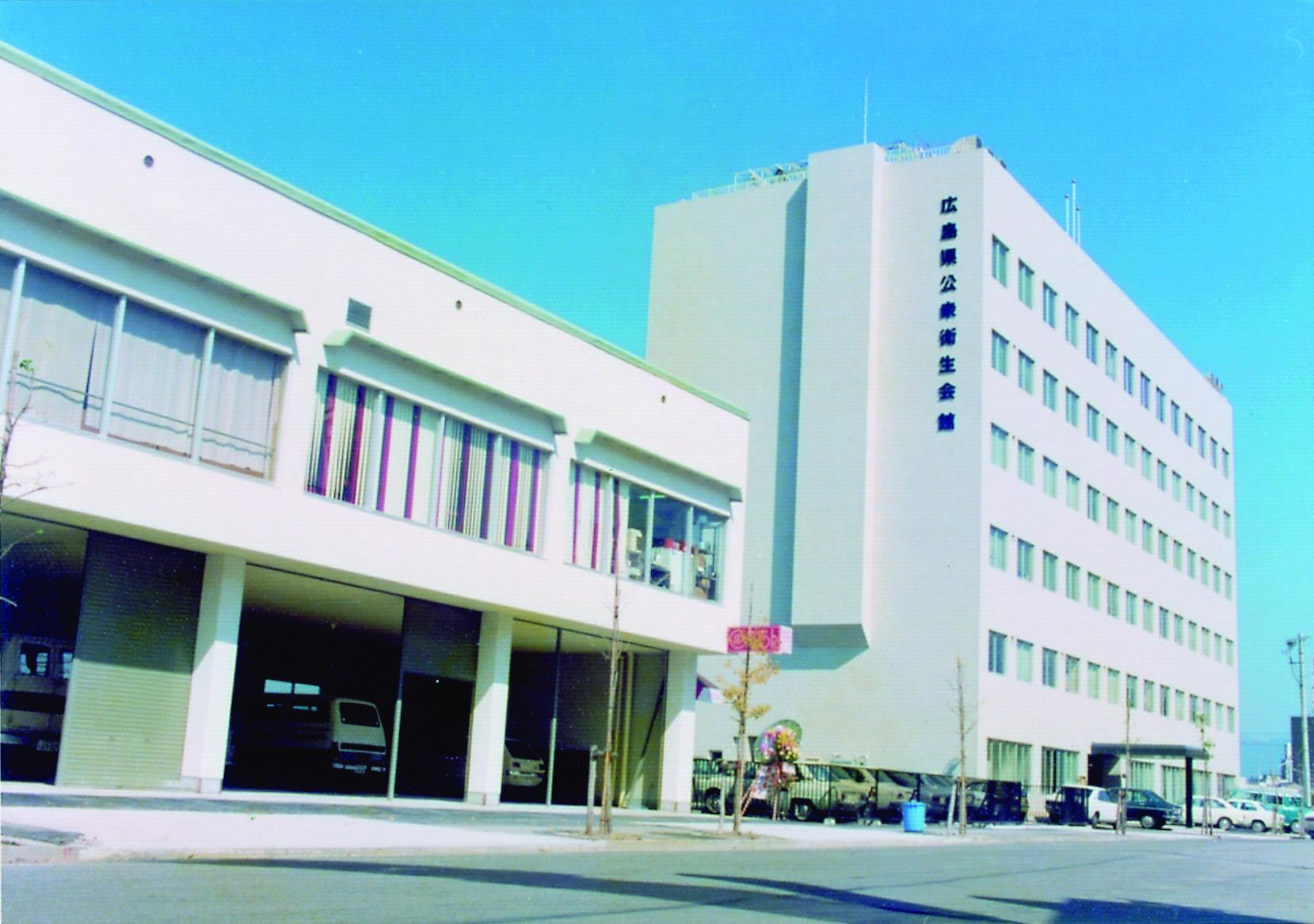 広島県公衆衛生会館(広島市中区広瀬北町)および別館が竣工し、事務所を移転