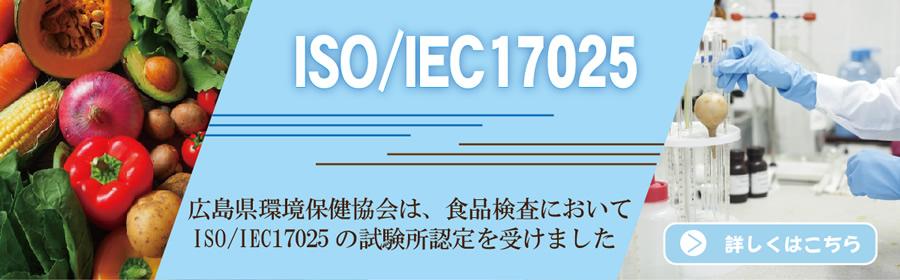 ISO/IEC17025試験所認定(食品検査)
