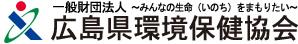 一般財団法人~みんなの生命(いのち)をまもりたい~ 広島県環境保健協会