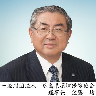 一般財団法人 広島県環境保健協会 理事長 佐藤 均