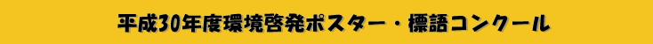 平成30年度ポスター・標語