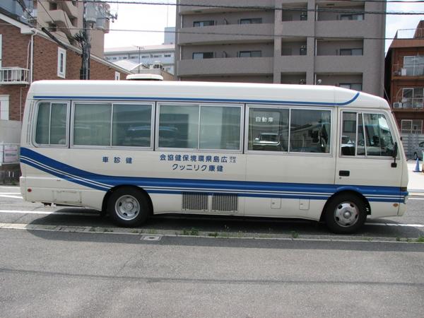 マイクロ検診車②
