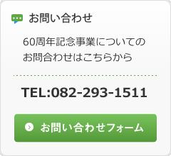 60周年記念事業についてのお問合わせはこちらからTEL:082-293-1511 お問い合わせフォーム