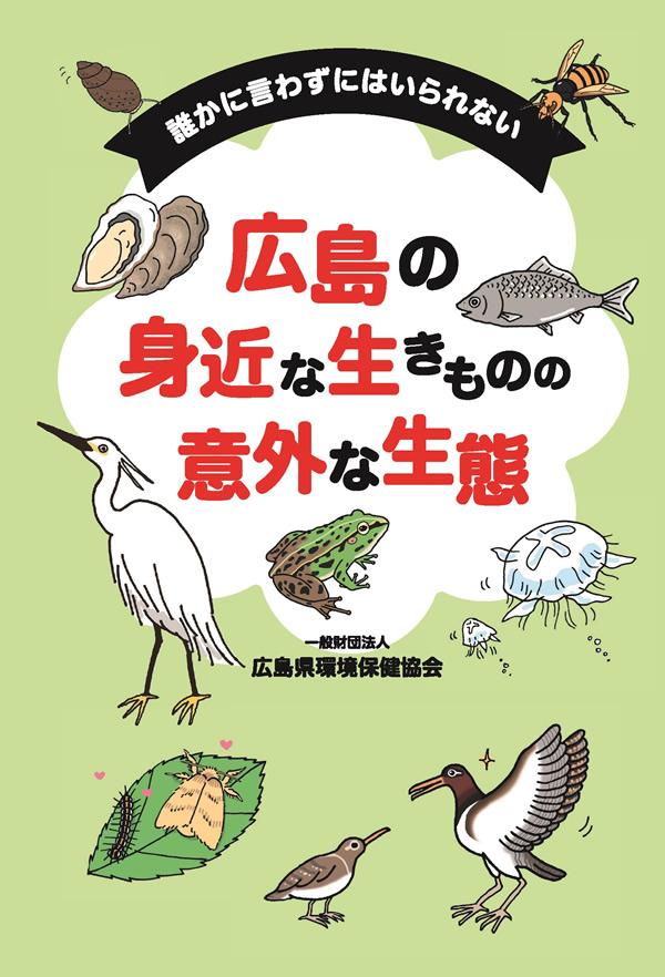 書籍広島の身近な生きものの意外な生態