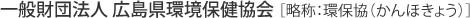 一般財団法人 広島県環境保健協会[略称:環保協(かんほきょう)]