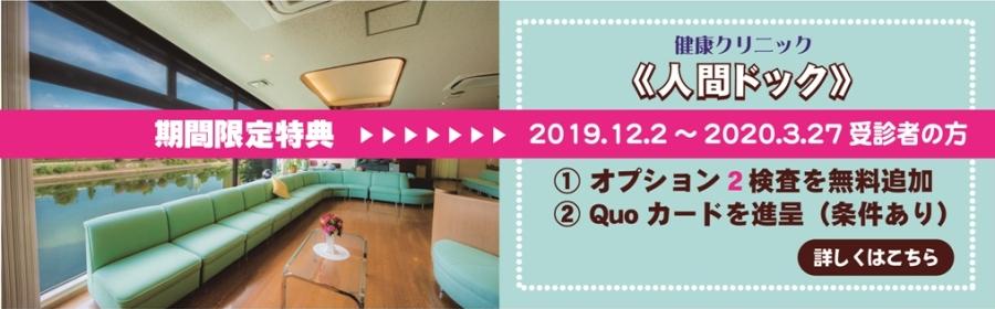 2019.12-2020.3人間ドック期間限定キャンペーン