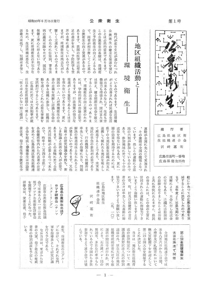 機関紙「公衆衛生」(現在の「環境と健康」)を創刊し、年4回発行