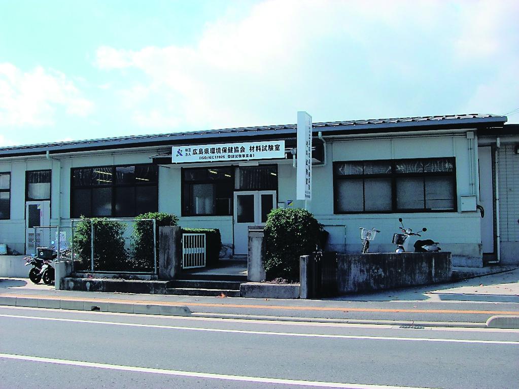 広島県土木建築部技術管理課材料試験業務の移管により、材料試験室(広島市中区光南)を設置