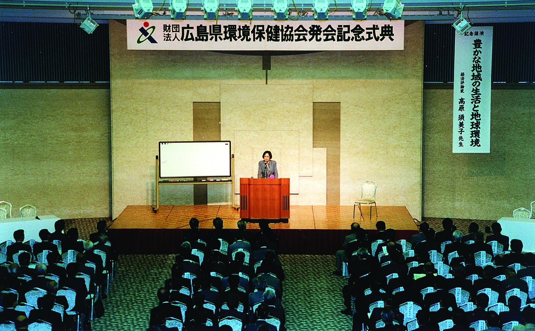 財団法人広島県環境保健協会を設立