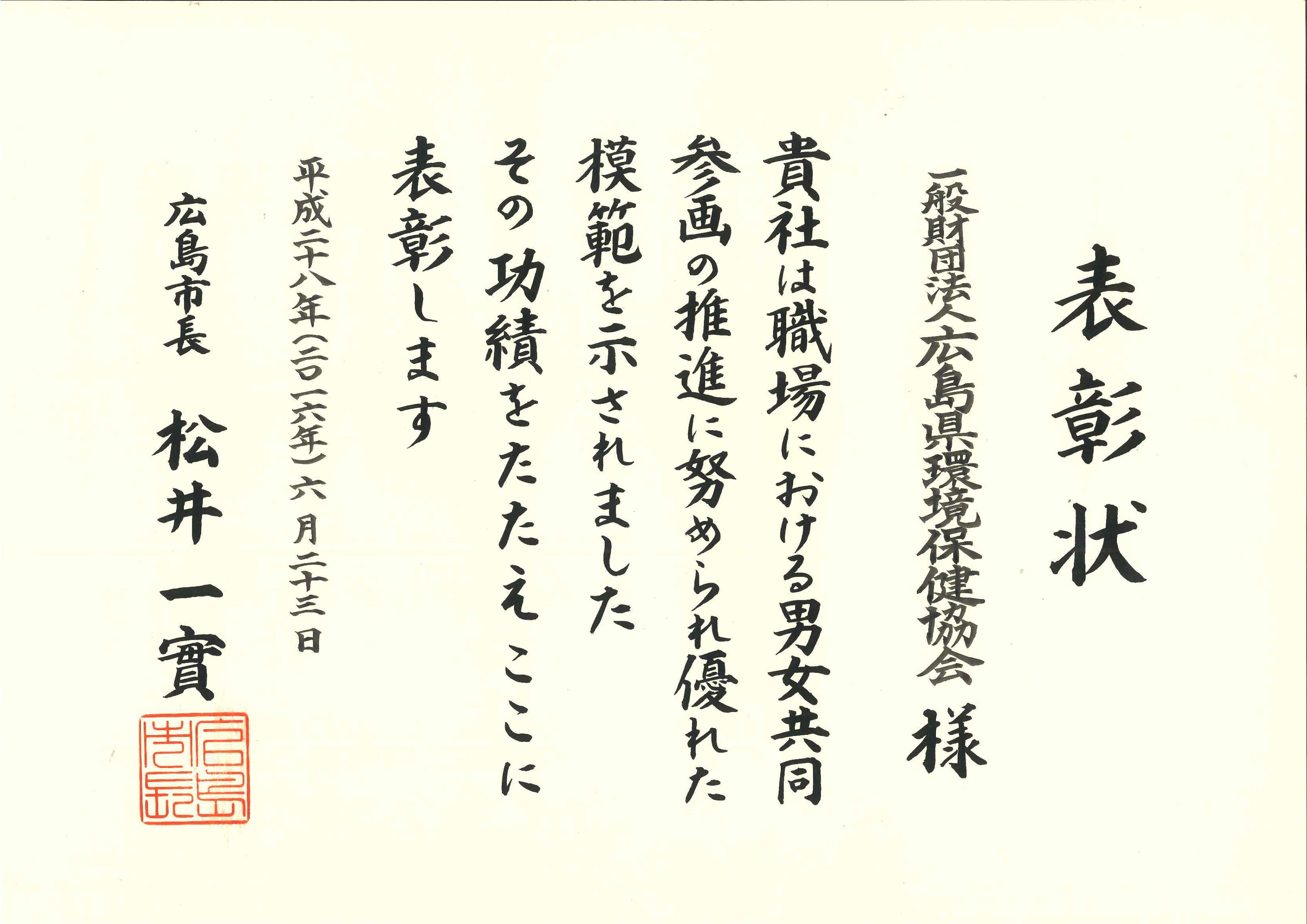 男女協同参画への取り組みを広島市から表彰