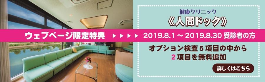 2019.8.1-2019.8.30人間ドックWeb限定キャンペーン