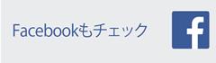 公衛協facebook