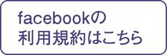 facebook規約